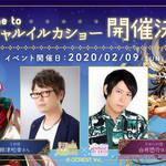 『夢王国と眠れる100人の王子様』『DREAM!ing(ドリーミング!)』との スペシャルコラボイルカショーを開催!2