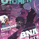 オトメディアWINTER20202