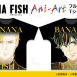 『BANANA FISH』Ani-Art フルグラフィックTシャツ