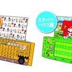 『スヌーピー』×「ケンタッキー」グッズ第2弾は万年カレンダー♪2