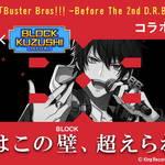 BLOCK KUZUSHI × ヒプノシスマイク