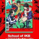 デジタルスタンプラリー「School of IKB ~ブクロマスターチャレンジ〜」