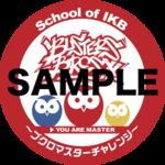 デジタルスタンプラリー「School of IKB ~ブクロマスターチャレンジ〜」2