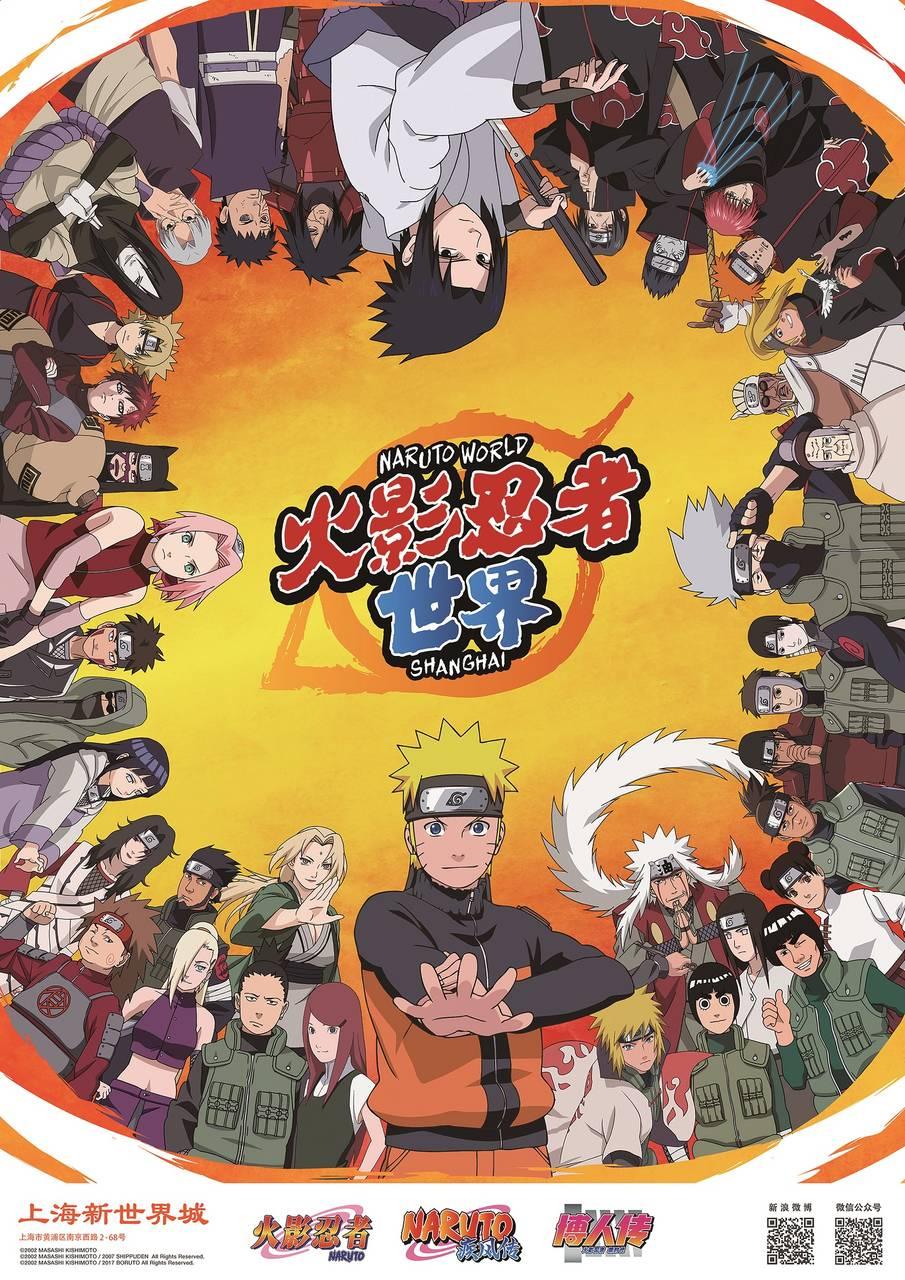 「 NARUTO WORLD 」キービジュアル