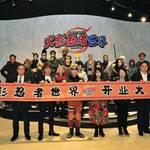 「NARUTO WORLD」オープニングセレモニー1