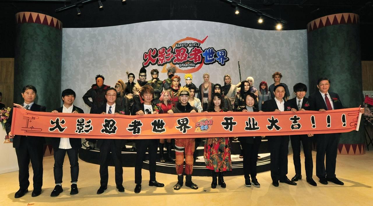 「NARUTO WORLD」オープニングセレモニー2