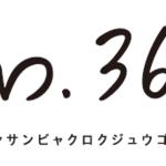 声優・梶裕貴プロデュースのアパレルブランド「en.365° エンサンビャクロクジュウゴド」がオープン!
