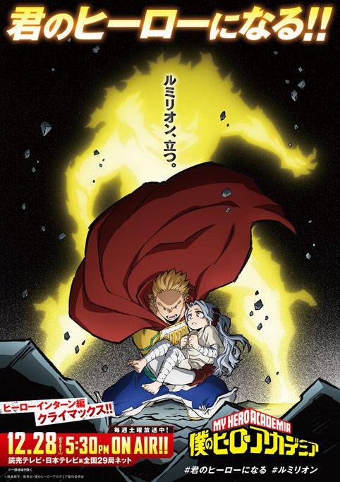 『僕のヒーローアカデミア』新PV解禁4