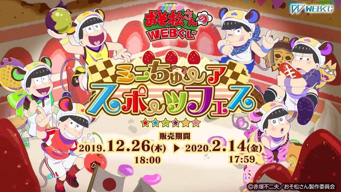 おそ松さんのWEBくじ第6弾 ミニちゅーアスポーツフェス1