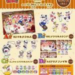 おそ松さんのWEBくじ第6弾 ミニちゅーアスポーツフェス2