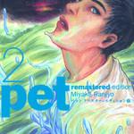 テレビアニメ「pet」 谷山紀章×小野友樹のスペシャル対談13