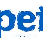 テレビアニメ「pet」 ロゴ