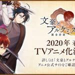 『文豪とアルケミスト』2020年春テレビアニメ化決定2