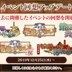 『文豪とアルケミスト』2020年春テレビアニメ化決定5