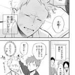 『佐原先生と土岐くん』2