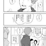 『佐原先生と土岐くん』3