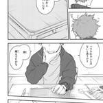 『佐原先生と土岐くん』4