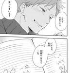 『佐原先生と土岐くん』5