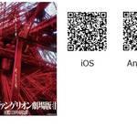 『シン・エヴァンゲリオン劇場版』の最新情報はアプリ・EVA-EXTRA
