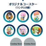 【ドリンク注文特典】オリジナルコースター(ランダム8種)   FGOカフェ