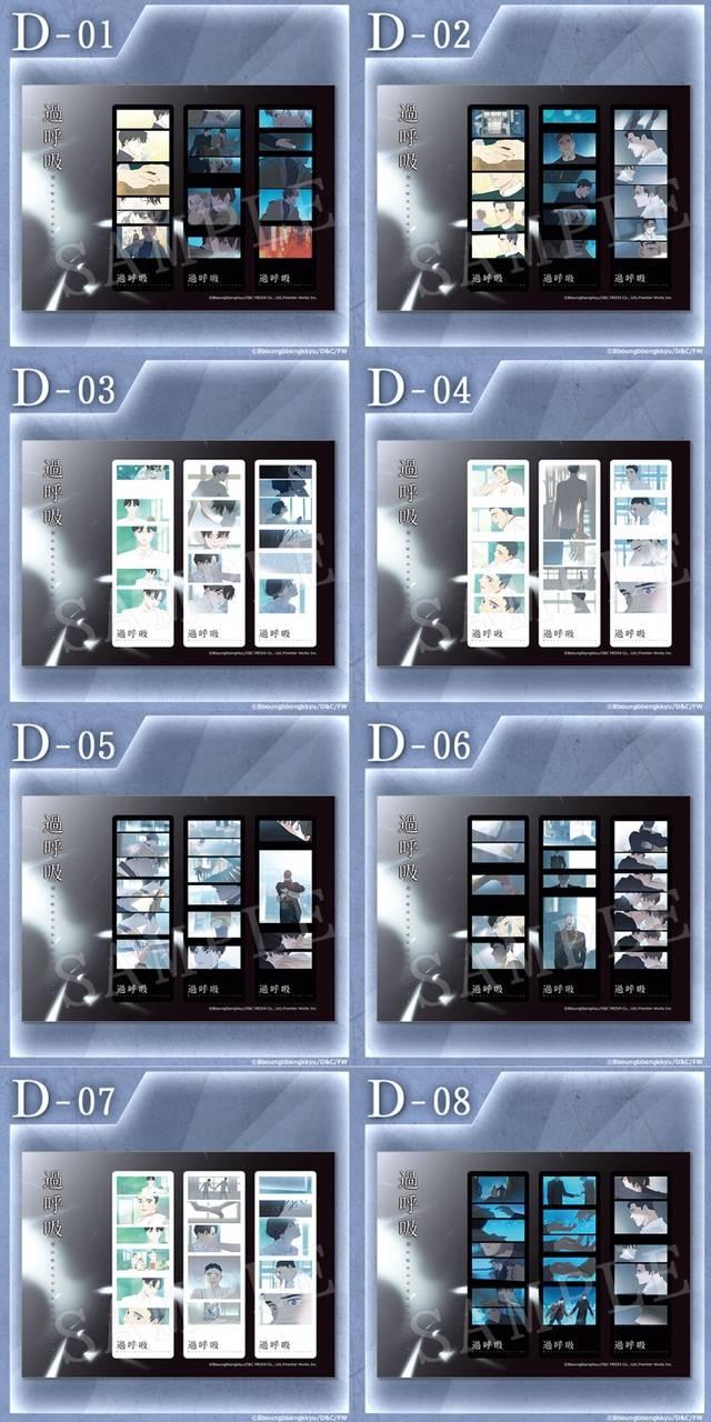 D賞 クリアしおり3枚セットシート (全8種)