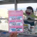 """福岡タワーが『おそ松さん』と初コラボ! 「福岡タワーで""""松""""てるゼ!」2020年1月19日まで開催中4"""