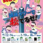 """福岡タワーが『おそ松さん』と初コラボ! 「福岡タワーで""""松""""てるゼ!」2020年1月19日まで開催中5"""