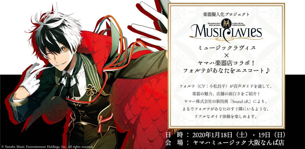 小松昌平演じる「フォルテ」のエスコートも!楽器擬人化プロジェクト『MusiClavies』がヤマハ楽器店とコラボ!2