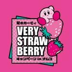 星のカービィ キャンペーン VERY STRAWBERRY(ベリー ストロベリー) in ナムコ1