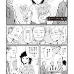 『ガーベラの教室』:永田礼路先生