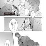 『小娘とおじさん』:小野ユーレイ先生