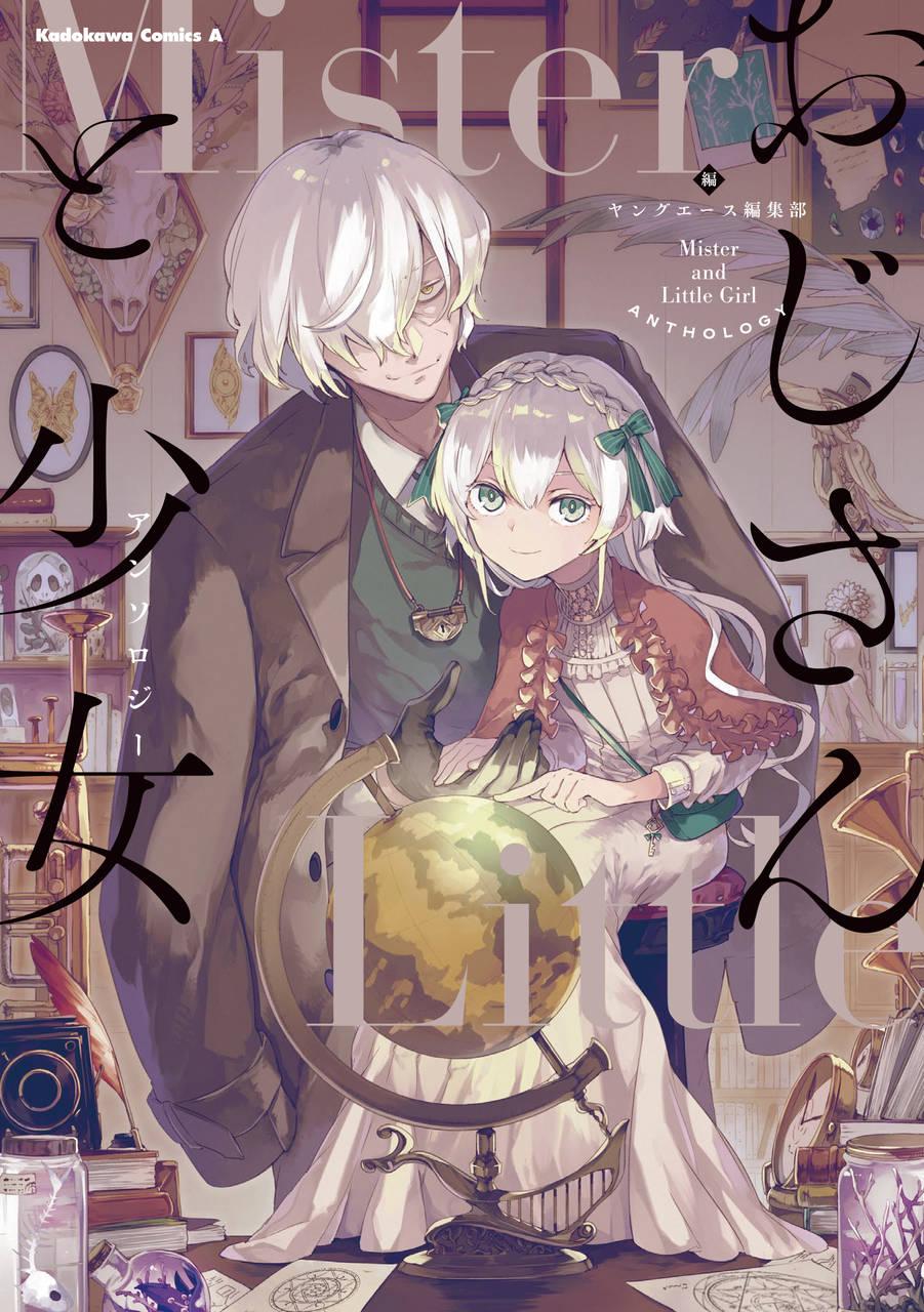 『おじさんと少女 アンソロジー』1