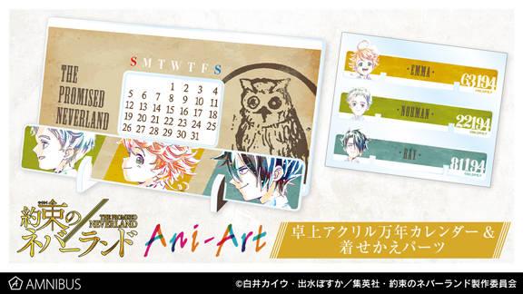 『約束のネバーランド』Ani-Art 卓上アクリル万年カレンダー1