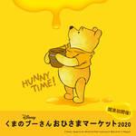 『ディズニー「くまのプーさん」おひさまマーケット2020』4