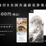 『劇場版 Fate/Grand Order -神聖円卓領域キャメロット-』前編、2020年 夏公開決定!新ビジュアル3枚解禁!