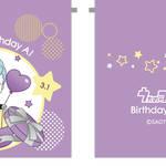 『うたの☆プリンスさまっ♪』美風藍(CV:蒼井翔太)のバースデーケーキが予約開始!4