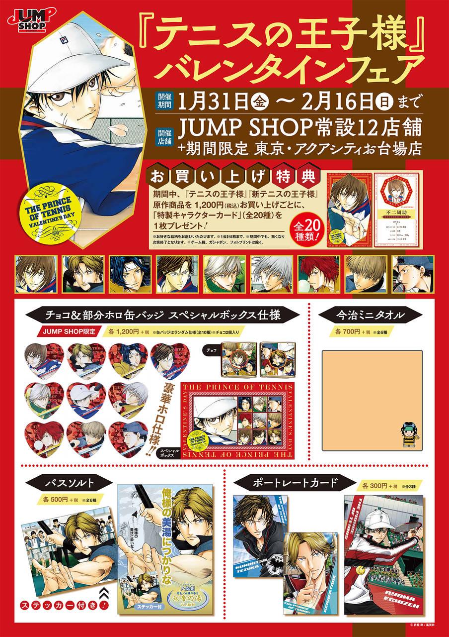 『テニスの王子様』バレンタインフェアが「週刊少年ジャンプ」オフィシャルショップにて開催!3