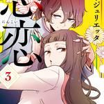 「忍恋」第3巻(鈴木ジュリエッタ)