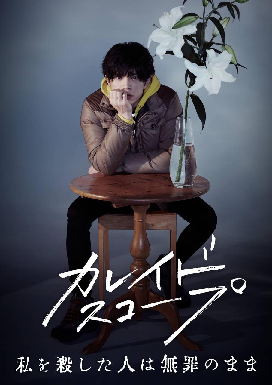 主演・山本裕典×演出・吉谷光太郎による密室劇!舞台『カレイドスコープ』コメント到着