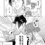 コワモテ高校生と地味子さん 3_2