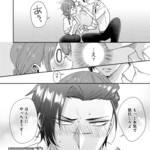 コワモテ高校生と地味子さん 3_4