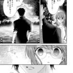 コワモテ高校生と地味子さん 3_5