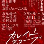主演・山本裕典×演出・吉谷光太郎による密室劇!舞台『カレイドスコープ』コメント到着3