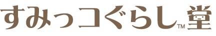 銀閣寺に『すみっコぐらし堂』がオープン1