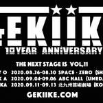 鷲尾修斗ら所属の演劇集団 GEKIIKE、3都市ツアーの開催が決定!