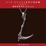 死神の鎌(グリム・リーパー)モチーフペンダント1