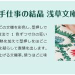 革工芸「浅草文庫」×ムーミン3