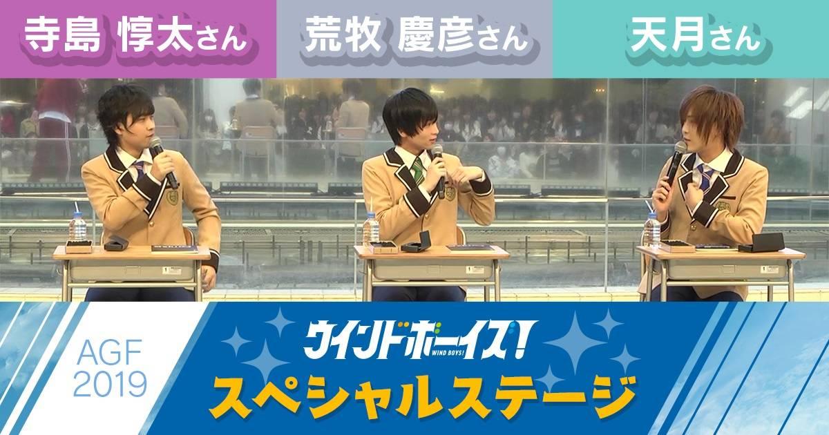 『ウインドボーイズ!』天月さん、荒牧慶彦さん、寺島惇太さん出演のAGF2019ステージ動画を公開!