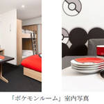 「APARTMENT HOTEL MIMARU」×「ポケモンルーム」2