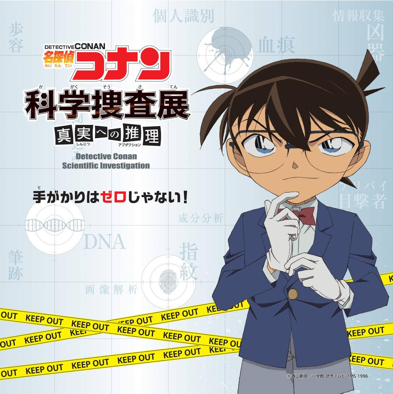 『名探偵コナン 科学捜査展~真実への推理(アブダクション)~』1